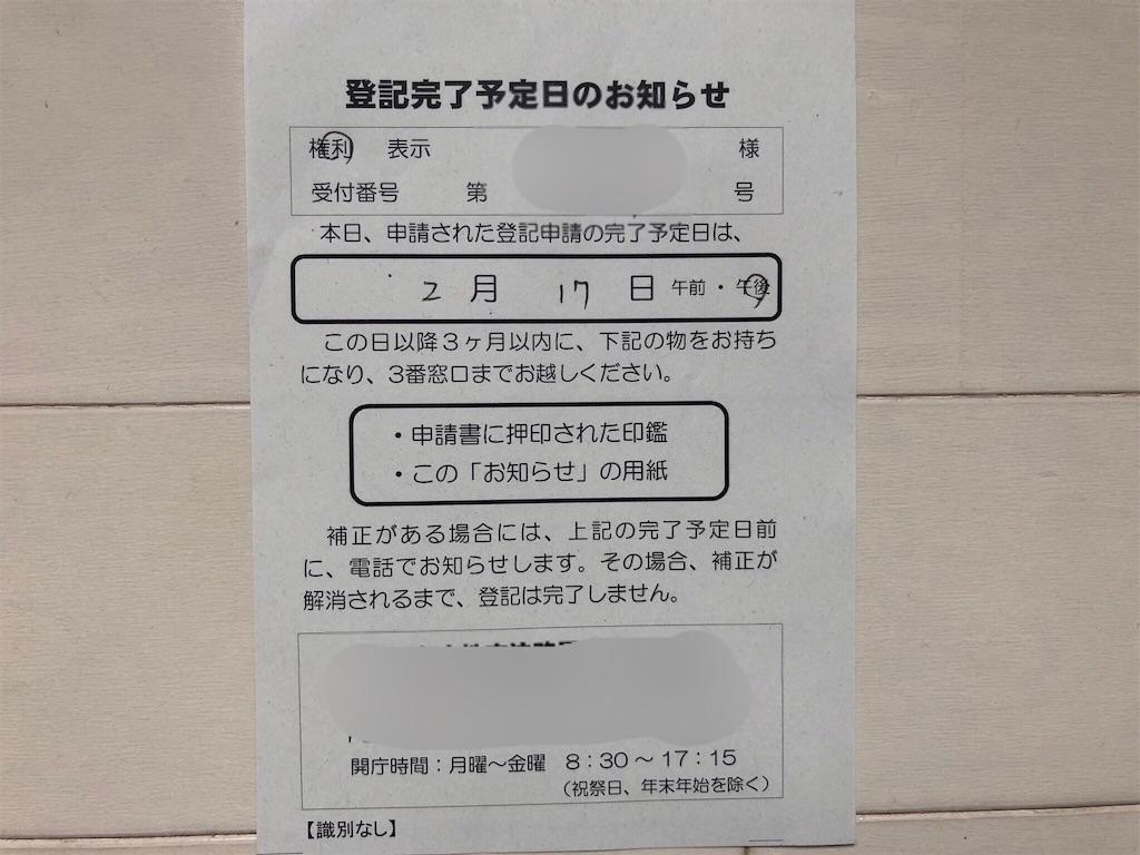 f:id:yanmei:20200218091212j:image