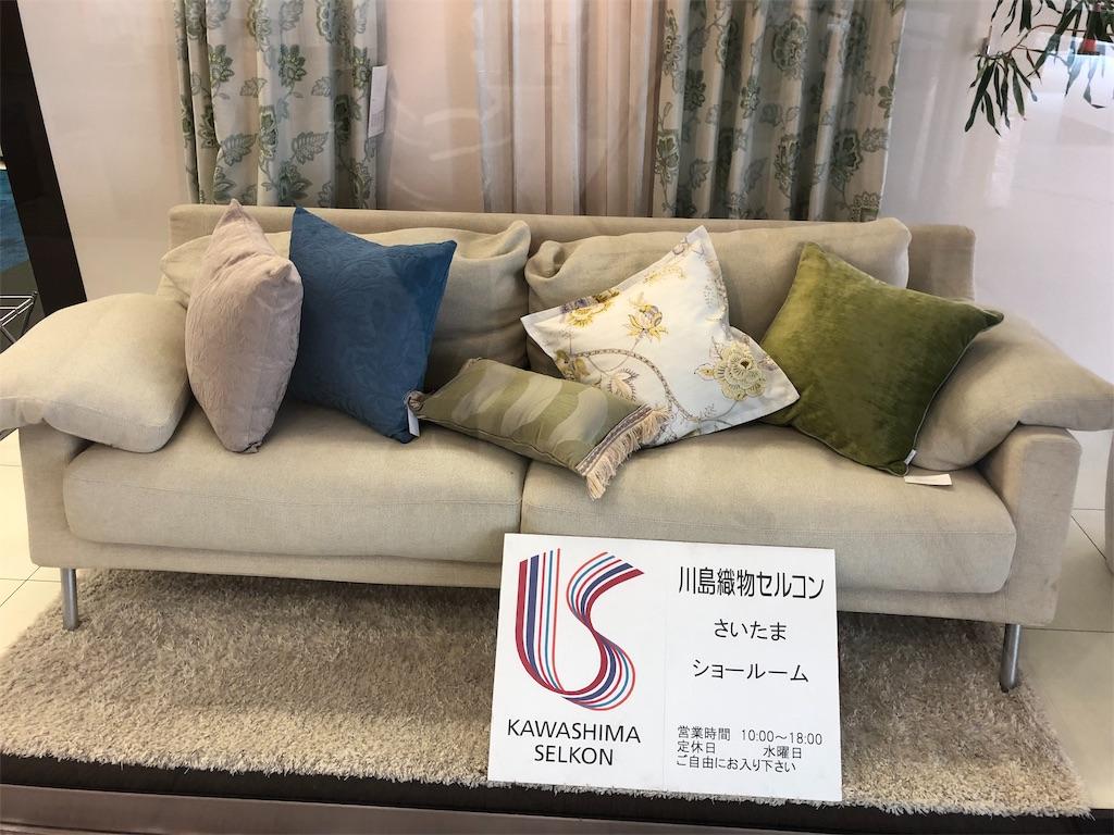 川島織物セルコン さいたまショールーム