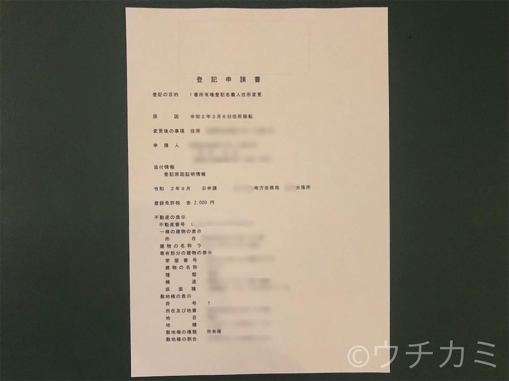 f:id:yanmei:20201018213047j:plain