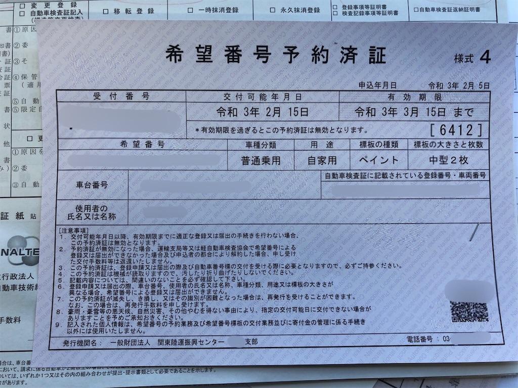f:id:yanmei:20210222232540j:image