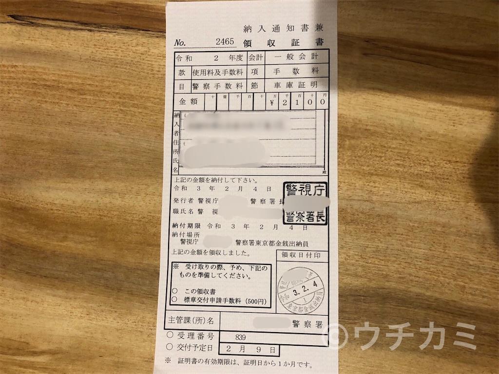 f:id:yanmei:20210223081249j:plain