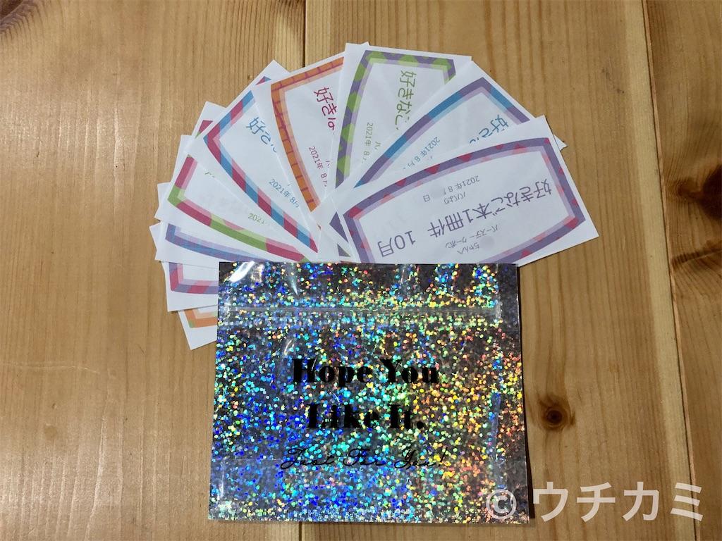 f:id:yanmei:20211010001540j:image