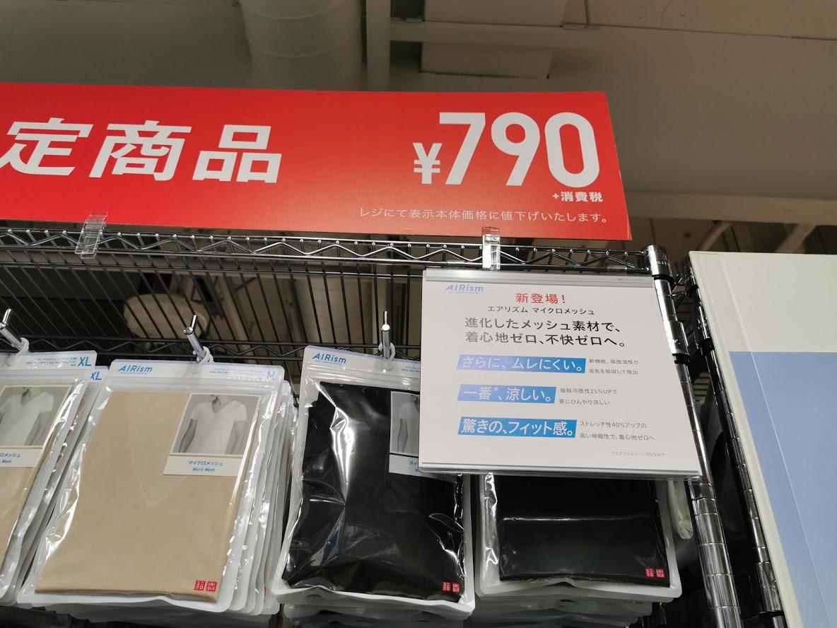 ユニクロ マイクロ 790円