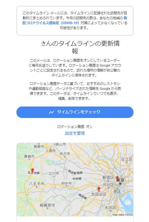 Googlemap タイムライン