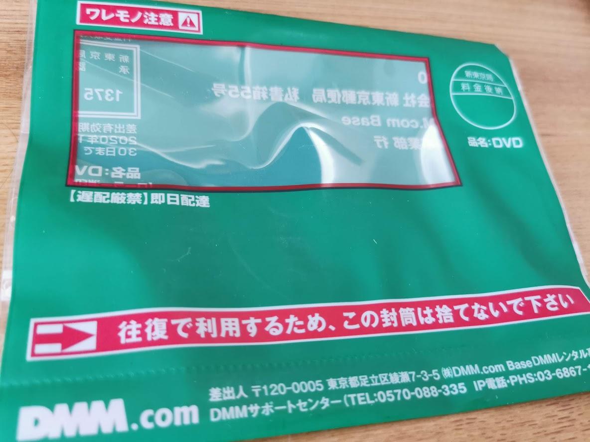 DMM DVDレンタル