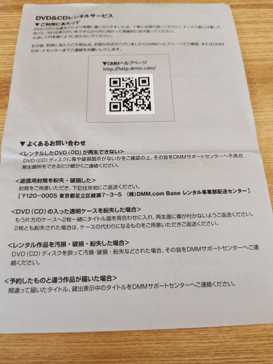 DMM DVDレンタル 説明書