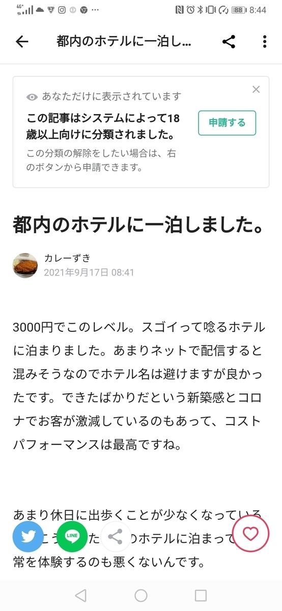 f:id:yannma2002:20210917114217j:plain