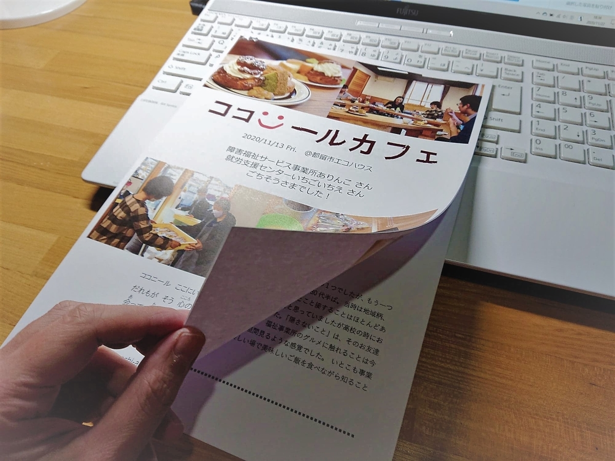 f:id:yano-azmie:20201122191516j:plain