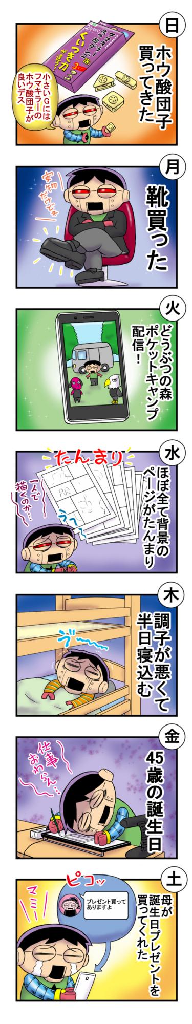 f:id:yanogon:20180312025950j:plain