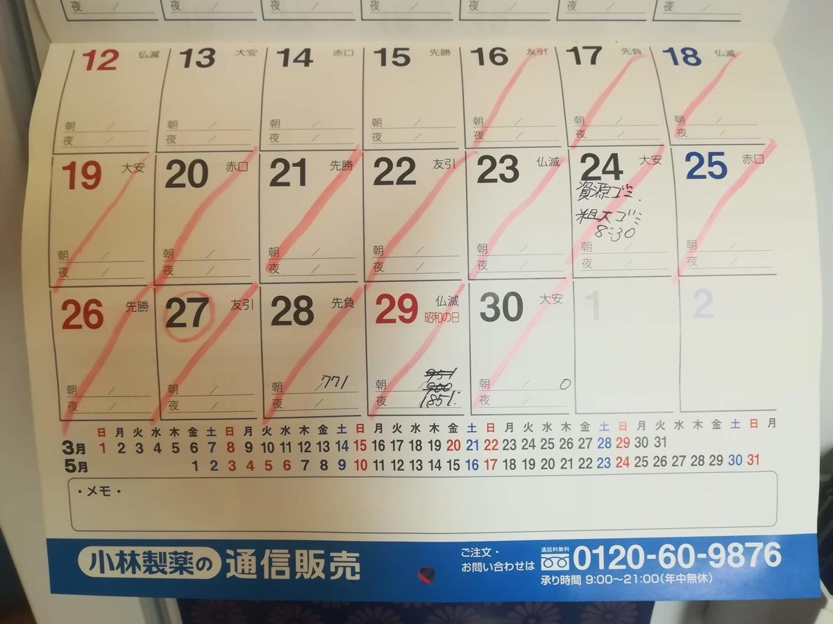 小林製薬のカレンダーの画像です