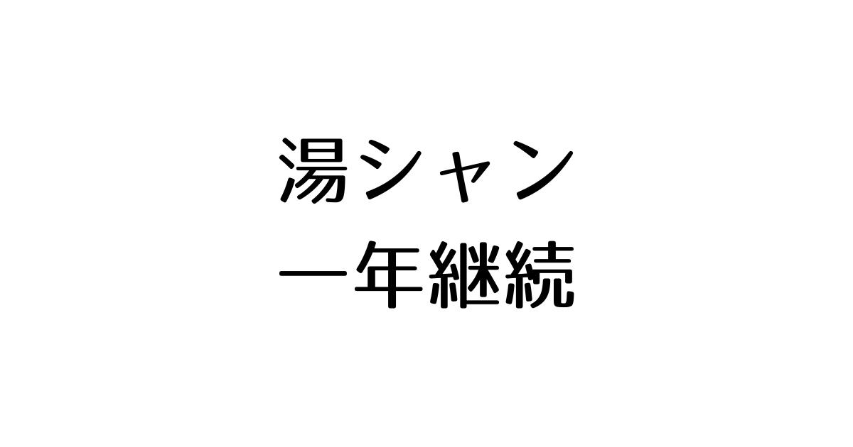 f:id:yanomaya:20210712101030p:plain