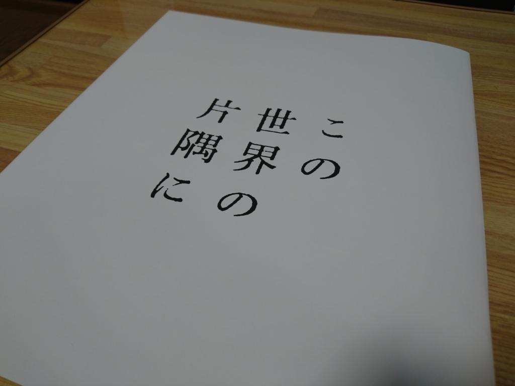 f:id:yanoshi:20161120093954j:plain