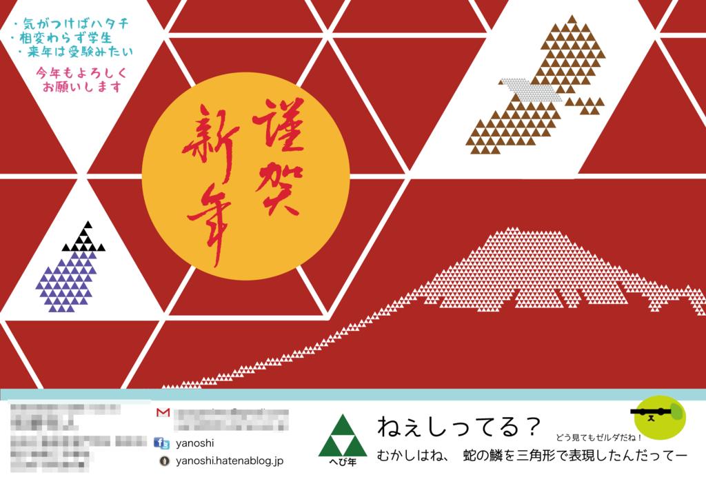 f:id:yanoshi:20170108031020p:plain