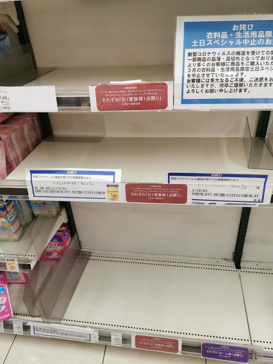 f:id:yanoshi:20200327131503j:plain