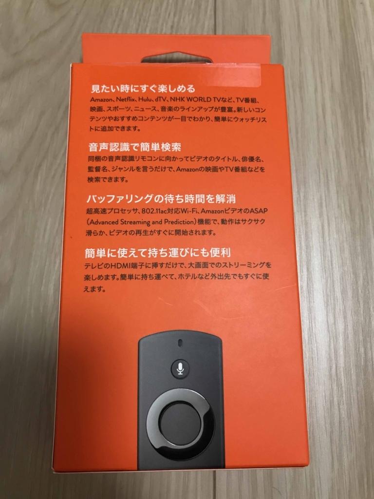 f:id:yanoshiho:20170903005107j:plain