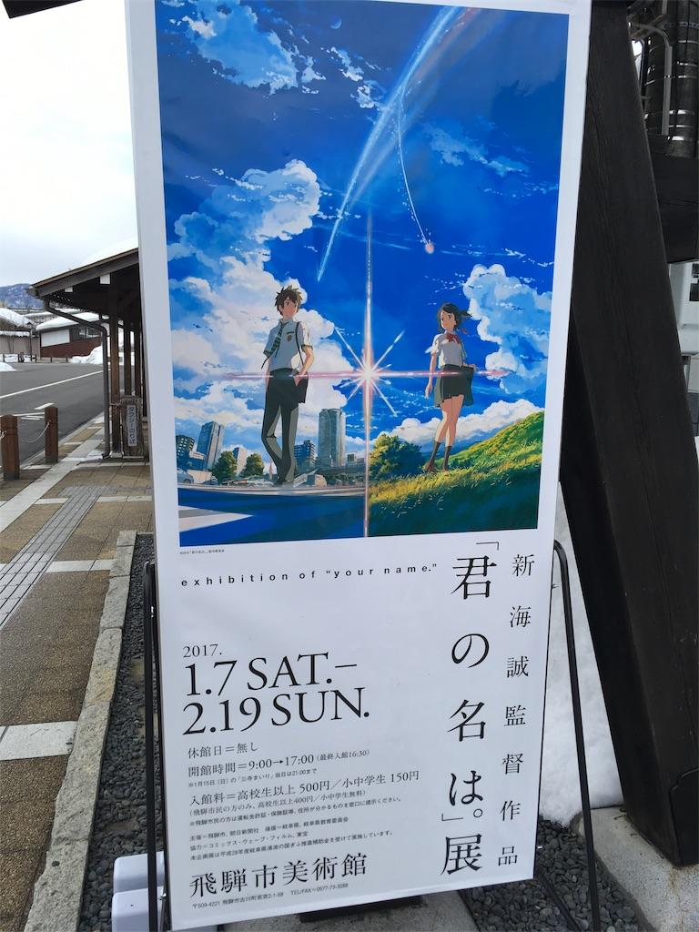 f:id:yanoyu22:20170220015422j:image