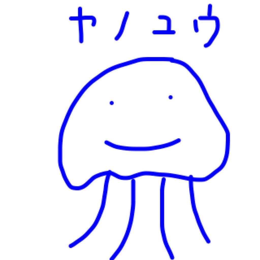 f:id:yanoyu22:20170811231053j:image