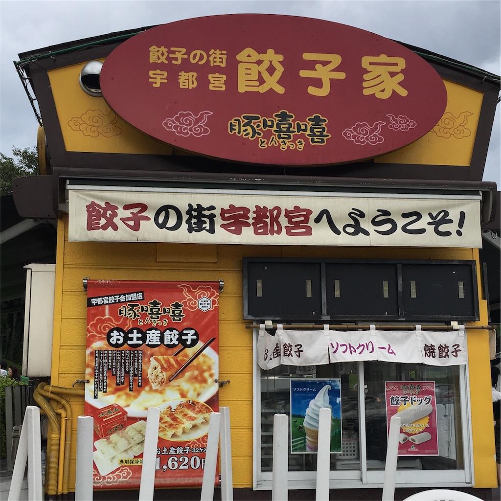 f:id:yanoyu22:20171126194612j:image
