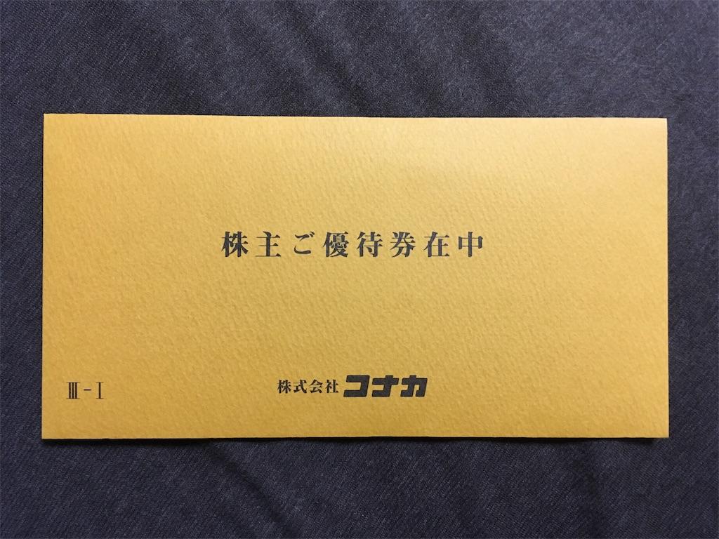 f:id:yanoyu22:20171205000942j:image