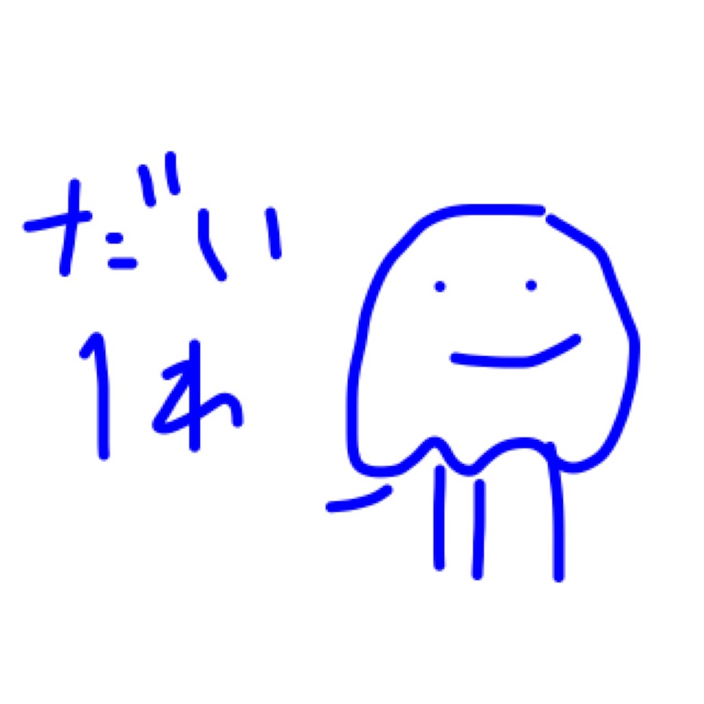 f:id:yanoyu22:20180101202217j:image