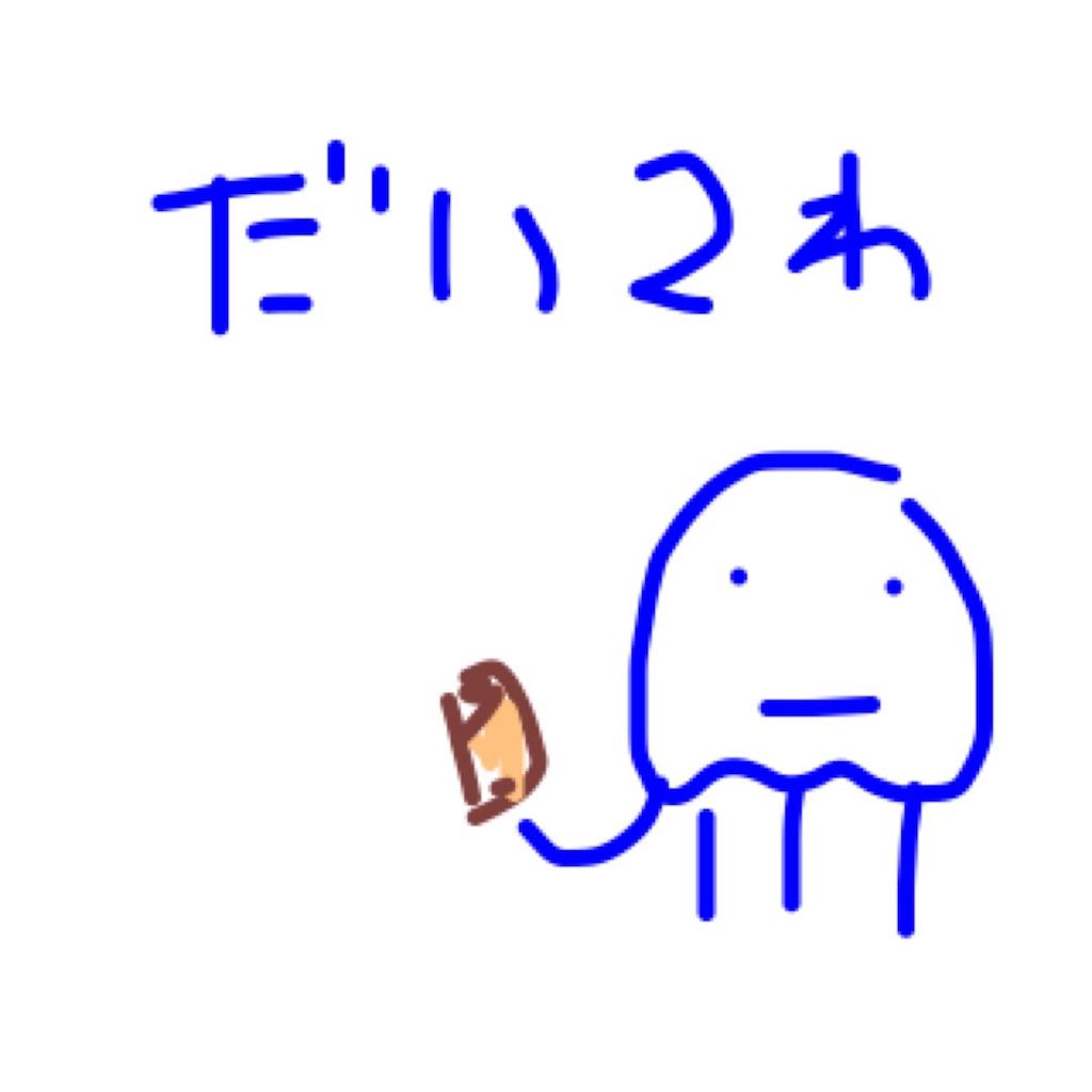 f:id:yanoyu22:20180102104801j:image