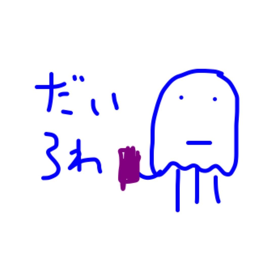 f:id:yanoyu22:20180103105855j:image