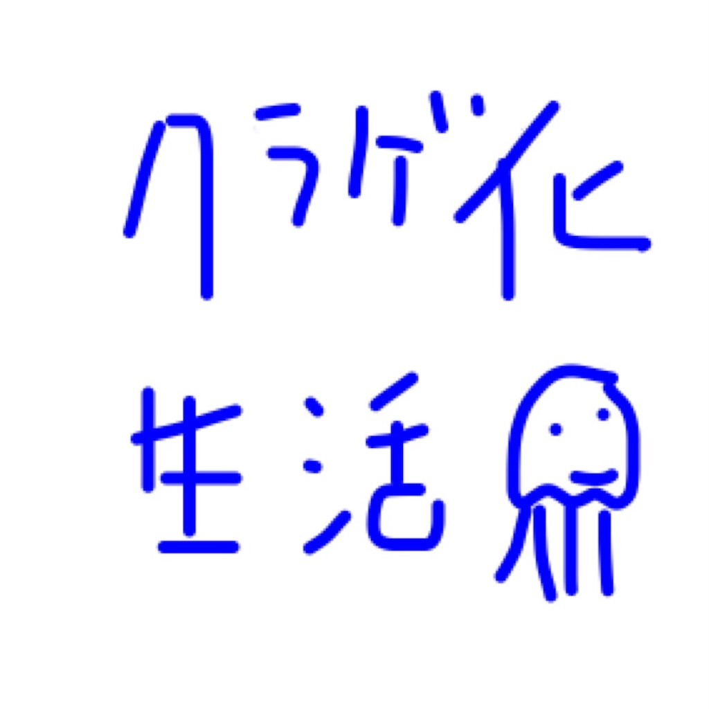 f:id:yanoyu22:20180106171835j:image