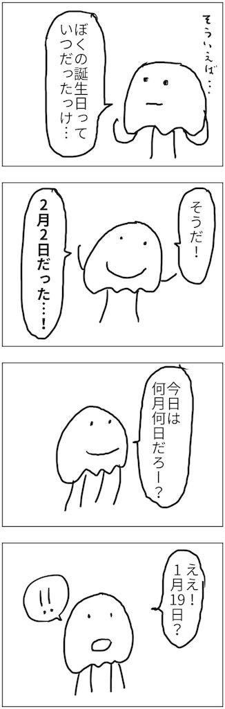 f:id:yanoyu22:20180119001034j:image