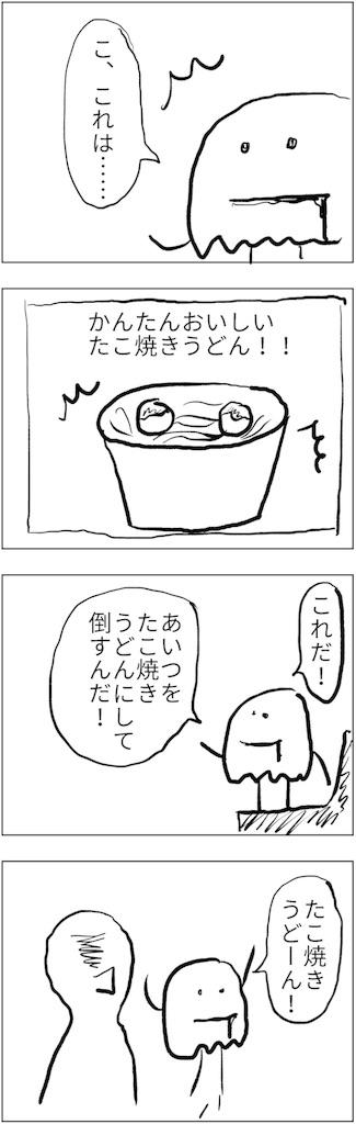 f:id:yanoyu22:20180201005524j:image