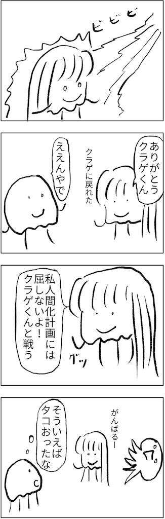 f:id:yanoyu22:20180204194418j:image