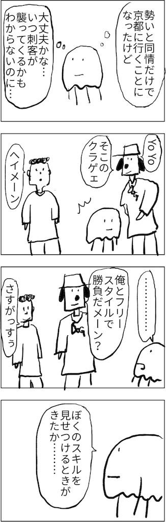 f:id:yanoyu22:20180213221334j:image