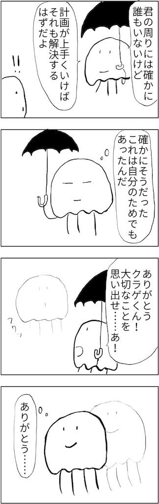 f:id:yanoyu22:20180305231929j:image