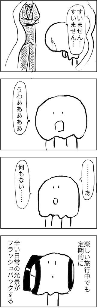 f:id:yanoyu22:20180315223619j:image