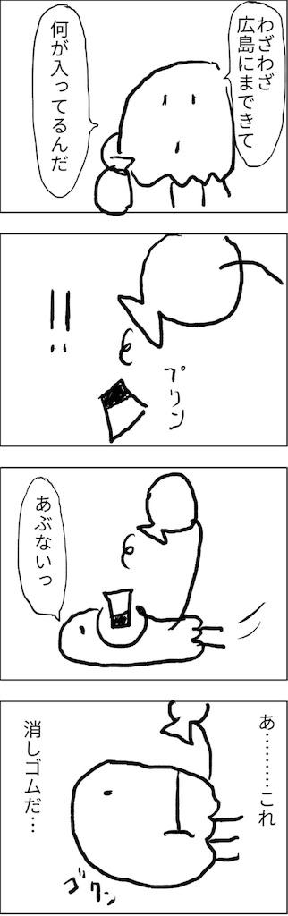f:id:yanoyu22:20180320224340j:image