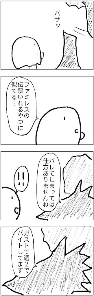 f:id:yanoyu22:20180322231520j:image