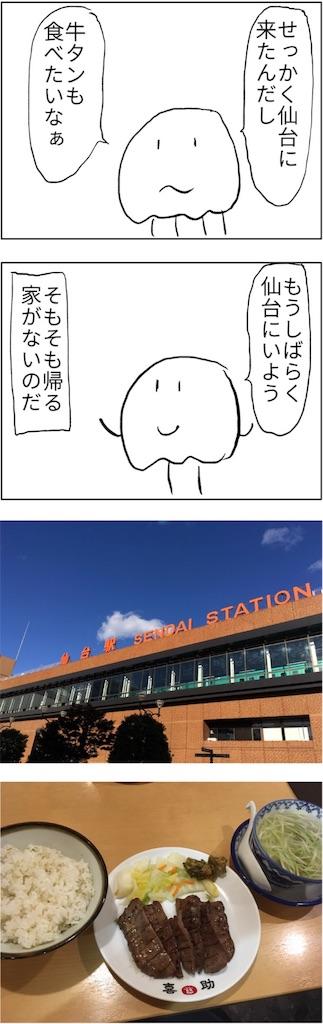 f:id:yanoyu22:20180422013425j:image