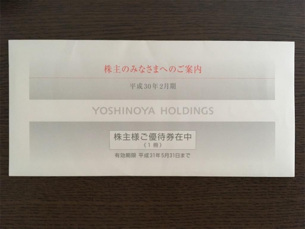 f:id:yanoyu22:20180520203958j:image