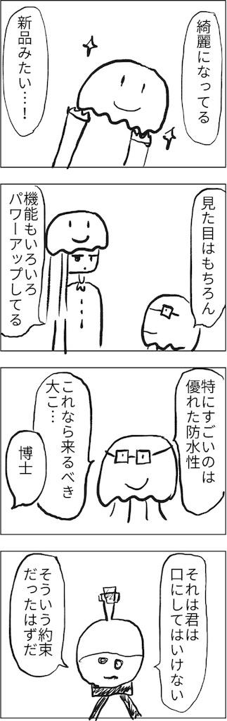 f:id:yanoyu22:20180527110246j:image