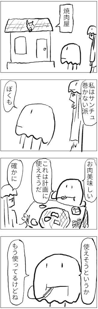 f:id:yanoyu22:20180531225745j:image