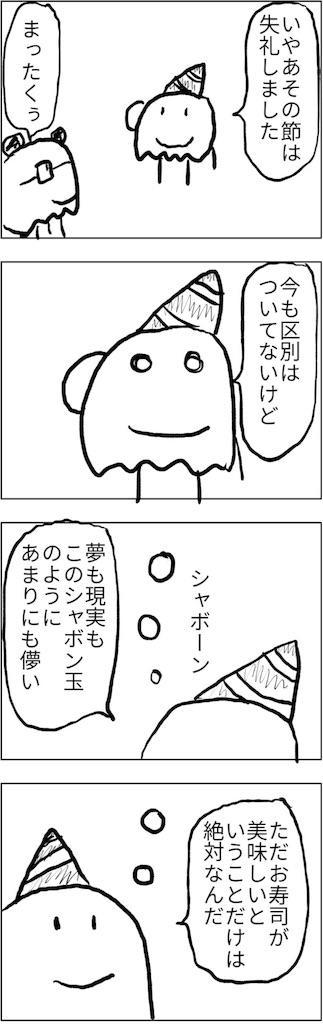 f:id:yanoyu22:20180603110054j:image