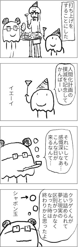 f:id:yanoyu22:20180603111110j:image