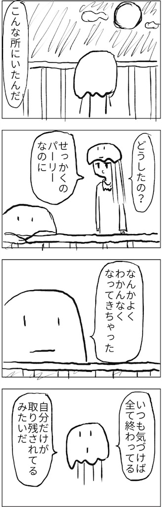 f:id:yanoyu22:20180604230222j:image