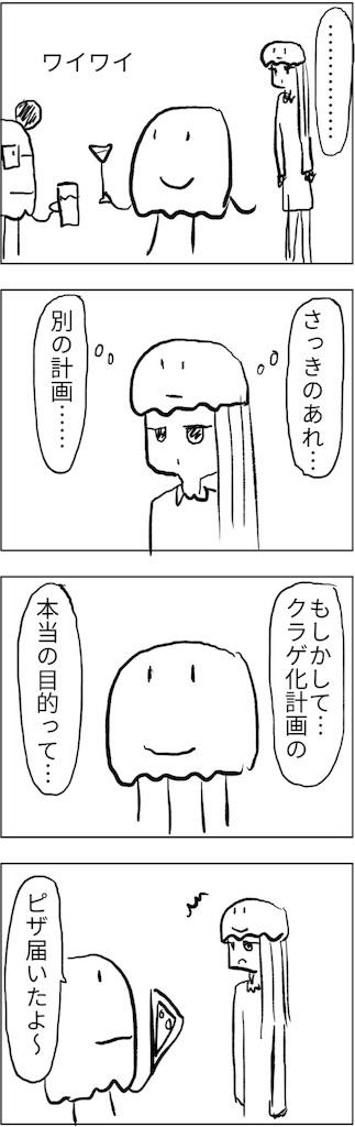 f:id:yanoyu22:20180608003603j:image