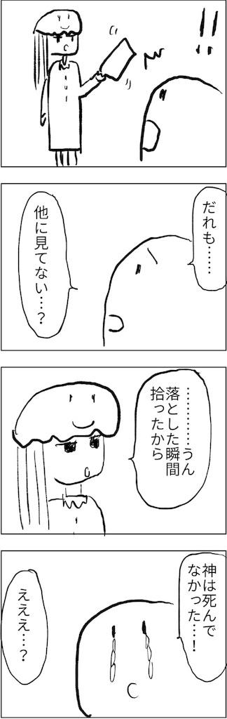 f:id:yanoyu22:20180608223852j:image