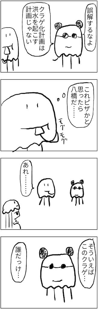 f:id:yanoyu22:20180611204514j:image