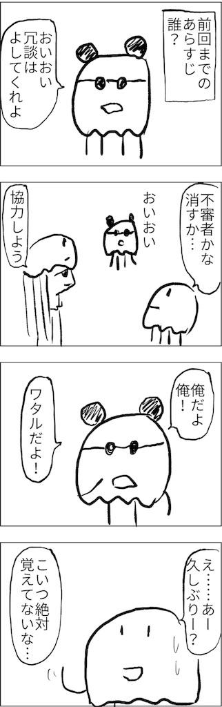 f:id:yanoyu22:20180611215703j:image