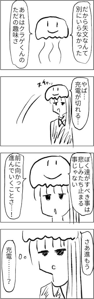 f:id:yanoyu22:20180616174530j:image