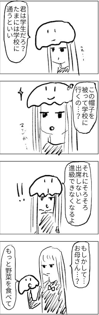 f:id:yanoyu22:20180618193455j:image