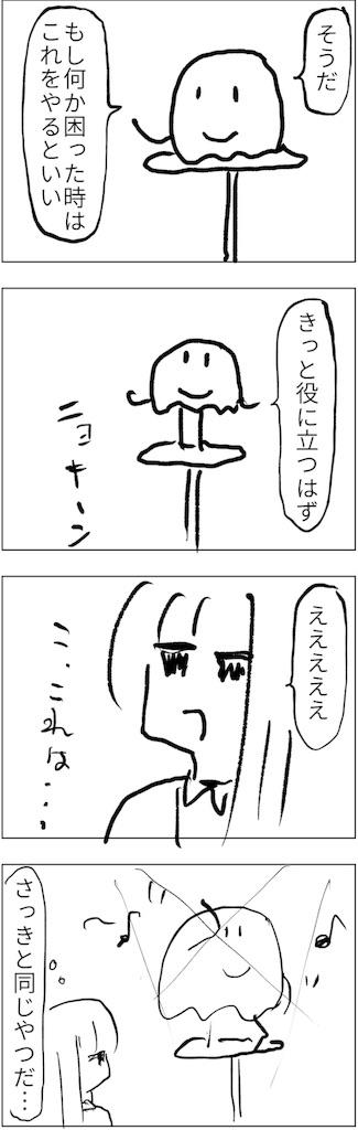 f:id:yanoyu22:20180707102431j:image