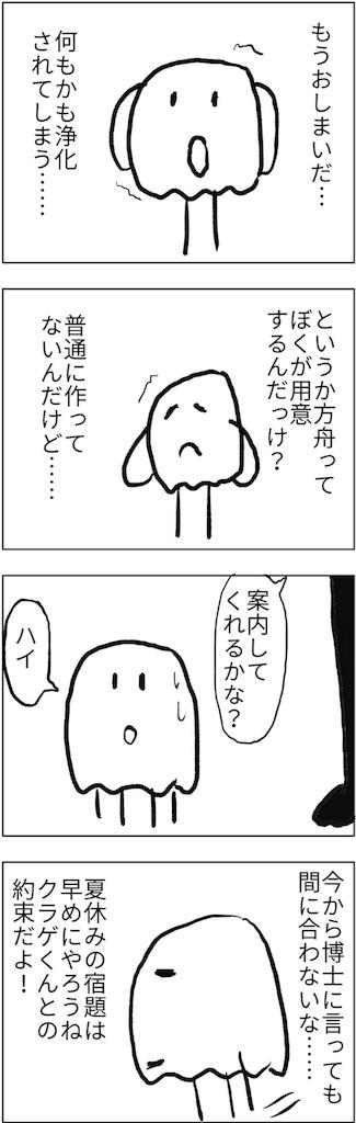 f:id:yanoyu22:20180731012024j:image